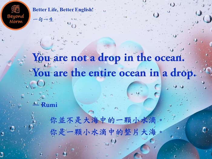 水滴 英語